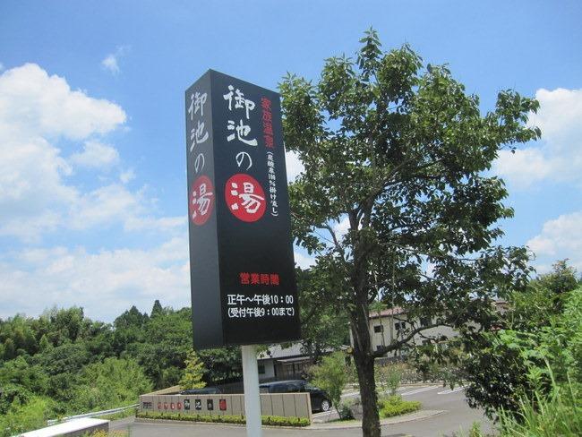 御池の湯 | 宮崎の温泉