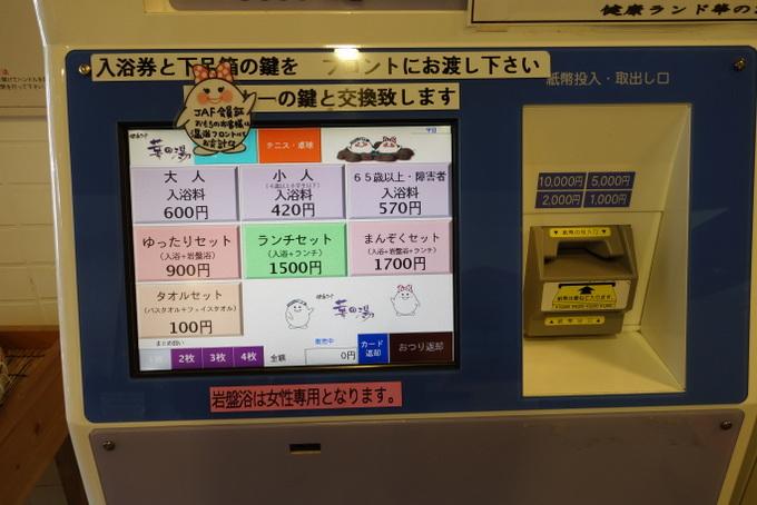 自動発券機