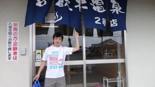 合歓木温泉2号店